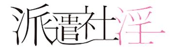 Escort Shinjuku Okubo Delivery Health Tokyo | Haken Shain ロゴ